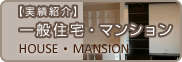 【実績紹介】一般住宅・マンション