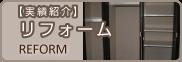 【実績紹介】リフォーム